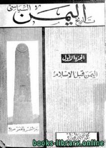 قراءة و تحميل كتاب  تاريخ اليمن السياسي اليمن قبل الإسلام PDF