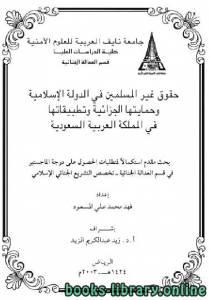 قراءة و تحميل كتاب حقوق غير المسلمين في الدولة الإسلامية وحمايتها الجزائية وتطبيقاتها في المملكة العربية السعودية PDF