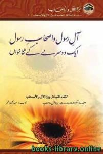 قراءة و تحميل كتاب آل رسول اور اصحاب رسول ایک دوسرے کے ثنا خواں PDF