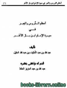 قراءة و تحميل كتاب أعظم الدروس والعبر في سيرة الإمام ابن باز الأغر PDF