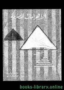قراءة و تحميل كتاب الأهرامات المصرية PDF