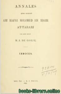 قراءة و تحميل كتاب تاريخ الرسائل والملوك الجزء 14 PDF