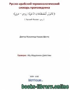 قراءة و تحميل كتاب Русско арабский терминологический словарь проповедника PDF