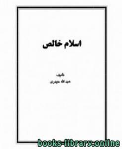 قراءة و تحميل كتاب اسلام خالص PDF