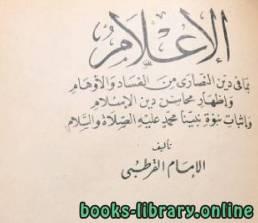 قراءة و تحميل كتاب الإعلام بما في دين النصارى من الفساد والأوهام وإظهار محاسن الإسلام  PDF