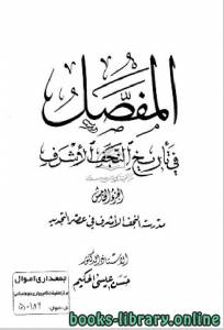 قراءة و تحميل كتاب المفصل في تاريخ النجف الجزء الخامس PDF