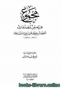 قراءة و تحميل كتاب مجموع فيه من مصنفات الحافظ أبي حفص عمر بن أحمد بن شاهين PDF