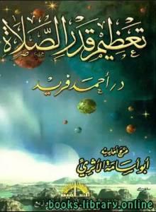 قراءة و تحميل كتاب تعظيم قدر الصلاة نسخة مصورة PDF