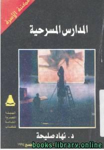 قراءة و تحميل كتاب المدارس المسرحية PDF