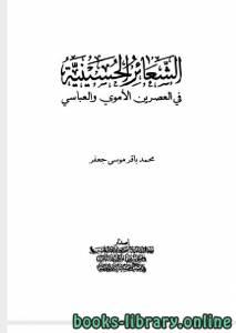 قراءة و تحميل كتاب الشعائر الحسينية فى العصرين  الاموى والعباسى PDF