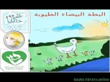 قراءة و تحميل كتاب البطة البيضاء الطيوبة PDF
