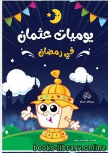 قراءة و تحميل كتاب يوميات عثمان فى رمضان PDF