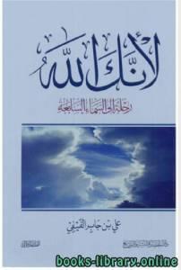 قراءة و تحميل كتاب لانك الله رحلة الى السماء السابعة PDF