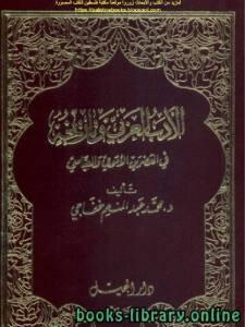 قراءة و تحميل كتاب الادب العربي وتاريخه فى العصرين الاموى والعباسى PDF