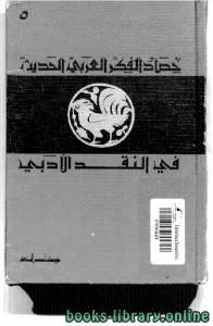 قراءة و تحميل كتاب حصاد الفكر العربي فى النقد الادبي PDF