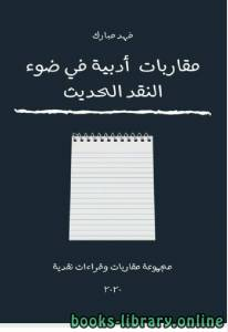 قراءة و تحميل كتاب مقاربات ادبية فى ضوء النقد الحديث PDF