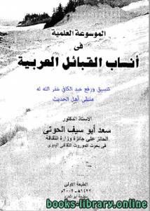 قراءة و تحميل كتاب الموسوعة العلمية في أنساب القبائل العربية PDF