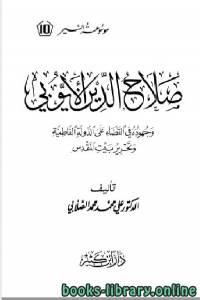 قراءة و تحميل كتاب موسوعة السير ( صلاح الدين الايوبي )  PDF