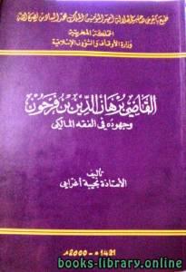 قراءة و تحميل كتاب القاضي برهان الدين بن فرحون وجهوده في الفقه المالكي PDF