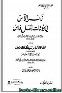 قراءة و تحميل كتاب زهر الآس في بيوتات أهل فاس PDF