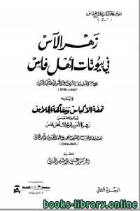 قراءة و تحميل كتاب زهر الآس في بيوتات أهل فاس الجزء الثاني PDF