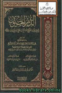 قراءة و تحميل كتاب الدر المصون في سيرة الشيخ صالح بن علي بن غصون PDF