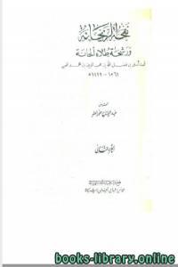 قراءة و تحميل كتاب نفحة الريحانة ورشحة طلاء الحانة الجزء الثاني PDF