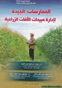 قراءة و تحميل كتاب الممارسات الجيدة لإدارة مبيدات الآفات الزراعية  PDF