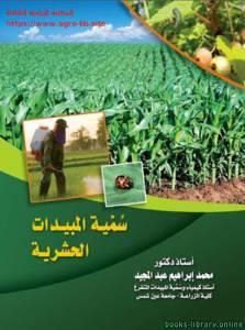 قراءة و تحميل كتاب  سمية المبيدات الحشرية PDF