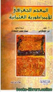 قراءة و تحميل كتاب  المعجم الجغرافى للامبراطورية العثمانية PDF