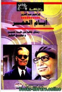 قراءة و تحميل كتاب رسائل خاصة  بين توفيق الحكيم وطه حسين PDF