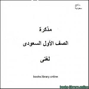 قراءة و تحميل كتاب كلمات و جمل حرف الثاء الصف الاول لغة عربية الفصل الثاني 2019-2020 PDF
