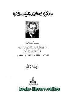 قراءة و تحميل كتاب مذكرات محمد عزة دروزة الجزء الثاني PDF