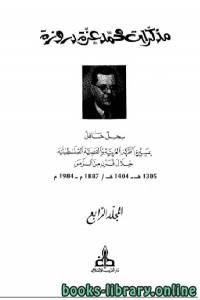 قراءة و تحميل كتاب مذكرات محمد عزة دروزة الجزء الرابع PDF