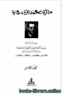 قراءة و تحميل كتاب مذكرات محمد عزة دروزة الجزء الخامس PDF