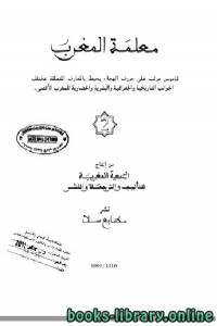 قراءة و تحميل كتاب معلمة المغرب الجزء الثاني  PDF