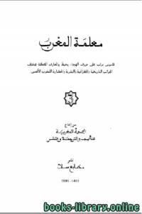 قراءة و تحميل كتاب معلمة المغرب الجزء الثالث PDF