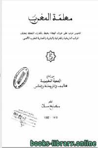 قراءة و تحميل كتاب معلمة المغرب الجزء الخامس PDF