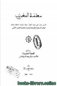 قراءة و تحميل كتاب معلمة المغرب الجزء السادس PDF