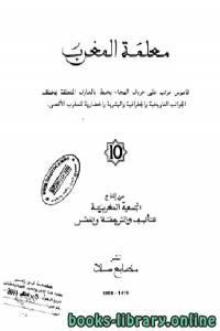 قراءة و تحميل كتاب معلمة المغرب الجزء العاشر  PDF