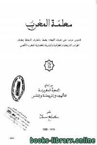 قراءة و تحميل كتاب معلمة المغرب الجزء الثامن PDF