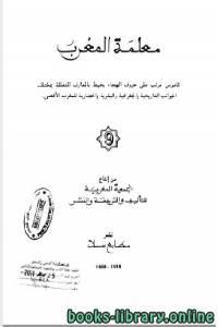 قراءة و تحميل كتاب معلمة المغرب الجزء التاسع PDF