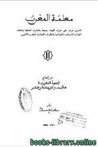 قراءة و تحميل كتاب معلمة المغرب الجزء الحادي عشر PDF