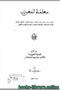 قراءة و تحميل كتاب معلمة المغرب الجزء الثاني عشر PDF