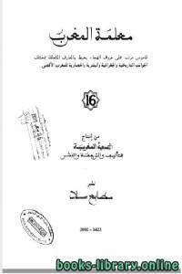 قراءة و تحميل كتاب معلمة المغرب الجزء السادس عشر PDF