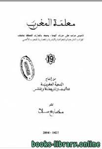 قراءة و تحميل كتاب معلمة المغرب الجزء التاسع عشر PDF