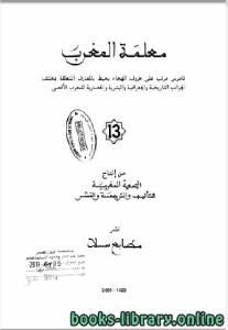 قراءة و تحميل كتاب معلمة المغرب الجزء الثالث عشر PDF