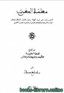 قراءة و تحميل كتاب معلمة المغرب الجزء الخامس عشر PDF
