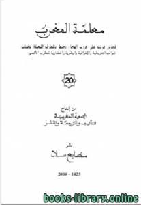 قراءة و تحميل كتاب معلمة المغرب الجزء العشرون PDF