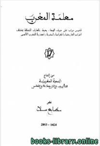 قراءة و تحميل كتاب معلمة المغرب الجزء السابع عشر PDF